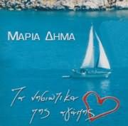 CD image for ΜΑΡΙΑ ΔΗΜΑ / ΝΗΣΙΩΤΙΚΑ ΑΓΑΠΗΣ