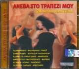 CD image ΑΝΕΒΑ ΣΤΟ ΤΡΑΠΕΖΙ ΜΟΥ / 24 ΜΕΓΑΛΑ ΤΣΙΦΤΕΤΕΛΙΑ - (VARIOUS)