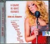 CD image ELENI DIMOU / O EROTAS SE ARGES STROFES