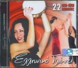 CD image ΕΛΛΗΝΙΚΟ ΓΛΕΝΤΙ - 22 NON - STOP ΕΠΙΤΥΧΙΕΣ - (VARIOUS)
