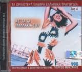 CD image GIORGOS MOUZAKIS / TA ORAIOTERA ELAFRA ELLINIKA TRAGOUDIA NO.4 - AS TA TA MALLAKIA SOU