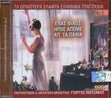 CD image GIORGOS MOUZAKIS / TA ORAIOTERA ELAFRA ELLINIKA TRAGOUDIA NO.5 - ENAS FILOS IRTHE APOPSE AP TA PALIA
