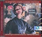 CD image GIORGOS MOUZAKIS / TA ORAIOTERA ELAFRA ELLINIKA TRAGOUDIA NO.9 - KAPOIO DEILINO