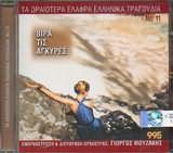 CD image GIORGOS MOUZAKIS / TA ORAIOTERA ELAFRA ELLINIKA TRAGOUDIA NO.11 - VIRA TIS AGKYRES