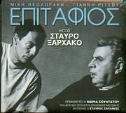 CD image MIKIS THEODORAKIS - GIANNIS RITSOS / EPITAFIOS KATA STAYRO XARHAKO - MARIA SOULTATOU