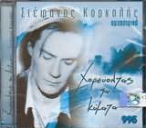 CD image STEFANOS KORKOLIS / HOREYONTAS TA KYMATA - ORHISTRIKA
