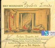 CD image VIKY MOSHOLIOU / VRADINO SINIALO