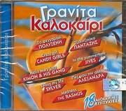 CD image GRANITA KALOKAIRI - (DIAFOROI - VARIOUS)