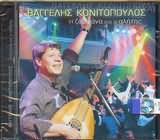 CD image for ΒΑΓΓΕΛΗΣ ΚΟΝΙΤΟΠΟΥΛΟΣ / Η ΖΑΡΓΑΝΑ ΚΑΙ Ο ΑΛΗΤΗΣ