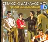 CD image ΘΕΜΗΣ ΑΔΑΜΑΝΤΙΔΗΣ / ΣΤΕΛΙΟΣ Ο ΔΑΣΚΑΛΟΣ ΜΟΥ