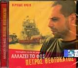 CD image PETROS THEOTOKATOS / ALLAZEI TO FOS