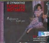 CD image GIORGOS MOUZAKIS / MELAHROINI KYRA MOU 21 TRAGOUDIA TOU MEGALOU DIMIOURGOU