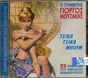 CD image O SYNTHETIS GIORGOS MOUZAKIS / TSIKA TSIKA BOUM 22 TRAGOUDIA TOU MEGALOU DIMIOURGOU