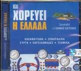 GIANNIS KATEVAS / <br>KAI HOREYEI I ELLADA
