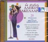 CD image ALEKOS SAKELLARIOS / SE STIHOUS ALEKOU SAKELLARIOU - 20 TRAGOUDIA TOU MEGALOU DIMIOURGOU