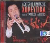 CD image LEYTERIS PANTAZIS / HOREYTIKA PANO SE TRAPEZIA KAI PISTES