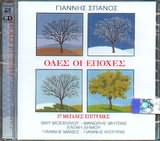 CD image GIANNIS SPANOS / OLES OI EPOHES - 37 MEGALES EPITYHIES / MOSHOLIOU - MITSIAS - DIMOU - KOUTRAS (2CD)