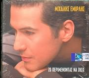 CD image MIHALIS EMIRLIS / ZO PERIMENONTAS NA ZISO
