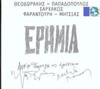MIKIS THEODORAKIS - LEYTERIS PAPADOPOULOS - STAYROS XARHAKOS / <br>ERIMIA (M. FARANTOURI - M. MITSIAS)