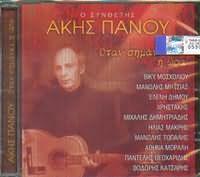 CD image AKIS PANOU / OTAN SIMANEI I ORA