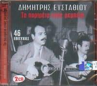 CD image DIMITRIS EYSTATHIOU / TO PORTRETO ENOS REBETI - 46 EPITYHIES (2CD)