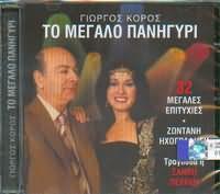 GIORGOS KOROS / <br>TO MEGALO PANIGYRI - 32 MEGALES EPITYHIES / <br>XANTHI PERAKI