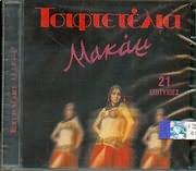 CD image ΤΣΙΦΤΕΤΕΛΙΑ ΜΑΚΑΜ / 21 ΕΠΙΤΥΧΙΕΣ - (VARIOUS)