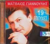 CD image ΜΑΤΘΑΙΟΣ ΓΙΑΝΝΟΥΛΗΣ / 19 ΕΠΙΤΥΧΙΕΣ