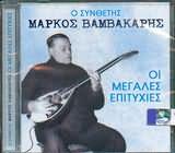 CD image for ΜΑΡΚΟΣ ΒΑΜΒΑΚΑΡΗΣ / Ο ΣΥΝΘΕΤΗΣ ΟΙ ΜΕΓΑΛΕΣ ΕΠΙΤΥΧΙΕΣ