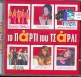 CD image ΤΟ ΠΑΡΤΥ ΤΟΥ ΤΣΑΡΛΥ - (VARIOUS)
