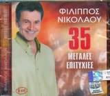 ΦΙΛΙΠΠΟΣ ΝΙΚΟΛΑΟΥ / <br>35 ΜΕΓΑΛΕΣ ΕΠΙΤΥΧΙΕΣ (2CD)