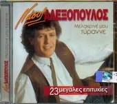 CD image ΝΑΣΟΣ ΑΛΕΞΟΠΟΥΛΟΣ / ΜΕΛΑΧΡΙΝΕ ΜΟΥ ΤΥΡΑΝΕ 23 ΜΕΓΑΛΕΣ ΕΠΙΤΥΧΙΕΣ