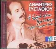 CD image DIMITRIS EYSTATHIOU / I DOULEIA KANEI TOUS ANTRES [TO GIAPI TO PILOFORI TO MYSTRI