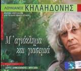 LOUKIANOS KILAIDONIS / <br>M AGIOKLIMA KAI GIASEMIA (2CD)