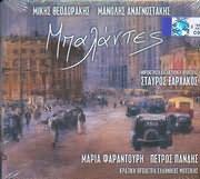 MIKIS THEODORAKIS - MANOLIS ANAGNOSTAKIS / <br>BALANTES [XARHAKOS FARANTOURI PANDIS KRATIKI ORHISTRA E.M]