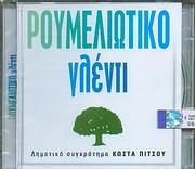 CD image ΡΟΥΜΕΛΙΩΤΙΚΟ ΓΛΕΝΤΙ / ΔΗΜΟΤΙΚΟ ΣΥΓΚΡΟΤΗΜΑ ΚΩΣΤΑ ΠΙΤΣΟΥ