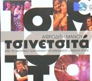 CD image ÁÖÑÏÄÉÔÇ ÌÁÍÏÕ / ÔÓÉÍÅÔÓÉÔÁ / ÁÐÏ ÔÏ ÌÉÏÕÆÉÊÁË ÔÙÍ ÐÁÐÁÈÁÍÁÓÉÏÕ - ÑÅÐÐÁ