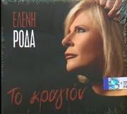 ELENI RODA / <br>TO KRAGION