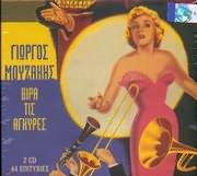 GIORGOS MOUZAKIS / <br>VIRA TIS AGKYRES - 44 EPITYHIES (2CD)
