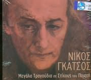 NIKOS GKATSOS / <br>MEGALA TRAGOUDIA SE STIHOUS TOU POIITI (2CD)
