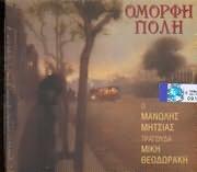 CD image MIKIS THEODORAKIS - MANOLIS MITSIAS / TRAGOUDA MIKI THEODORAKI - OMORFI POLI