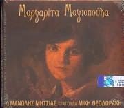 CD image MIKIS THEODORAKIS - MANOLIS MITSIAS / TRAGOUDA MIKI THEODORAKI - MARGARITA MAGIOPOULA