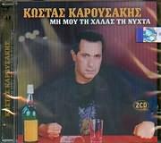CD image KOSTAS KAROUSAKIS / MI MOU HALAS TI NYHTA (2CD)