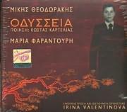 MIKIS THEODORAKIS / <br>ODYSSEIA - POIISI :KOSTAS KARTELIAS / <br>TRAGOUDI - MARIA FARANTOURI