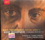 MIKIS THEODORAKIS / <br>SYMFONIA No.7 EARINI, EKTELESI TIS ATHINAS, KYRA TON ABELION - (SYMFONIKA ERGA N.6)