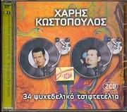 ΧΑΡΗΣ ΚΩΣΤΟΠΟΥΛΟΣ / <br>34 ΨΥΧΕΔΕΛΙΚΑ ΤΣΙΦΤΕΤΕΛΙΑ (2CD)
