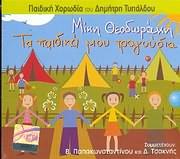 MIKIS THEODORAKIS / <br>TA PAIDIKA MOU TRAGOUDIA