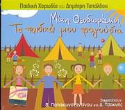 CD Image for ΜΙΚΗΣ ΘΕΟΔΩΡΑΚΗΣ / ΤΑ ΠΑΙΔΙΚΑ ΜΟΥ ΤΡΑΓΟΥΔΙΑ