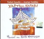CD Image for NOTIS MAYROUDIS / HARTINO KARAVI / PAIDIKI HORODIA DIMITRI TYPALDOU