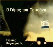 CD image ΣΤΡΑΤΟΣ ΠΑΓΙΟΥΜΤΖΗΣ / Ο ΓΑΜΟΣ ΤΟΥ ΤΣΙΤΣΑΝΗ